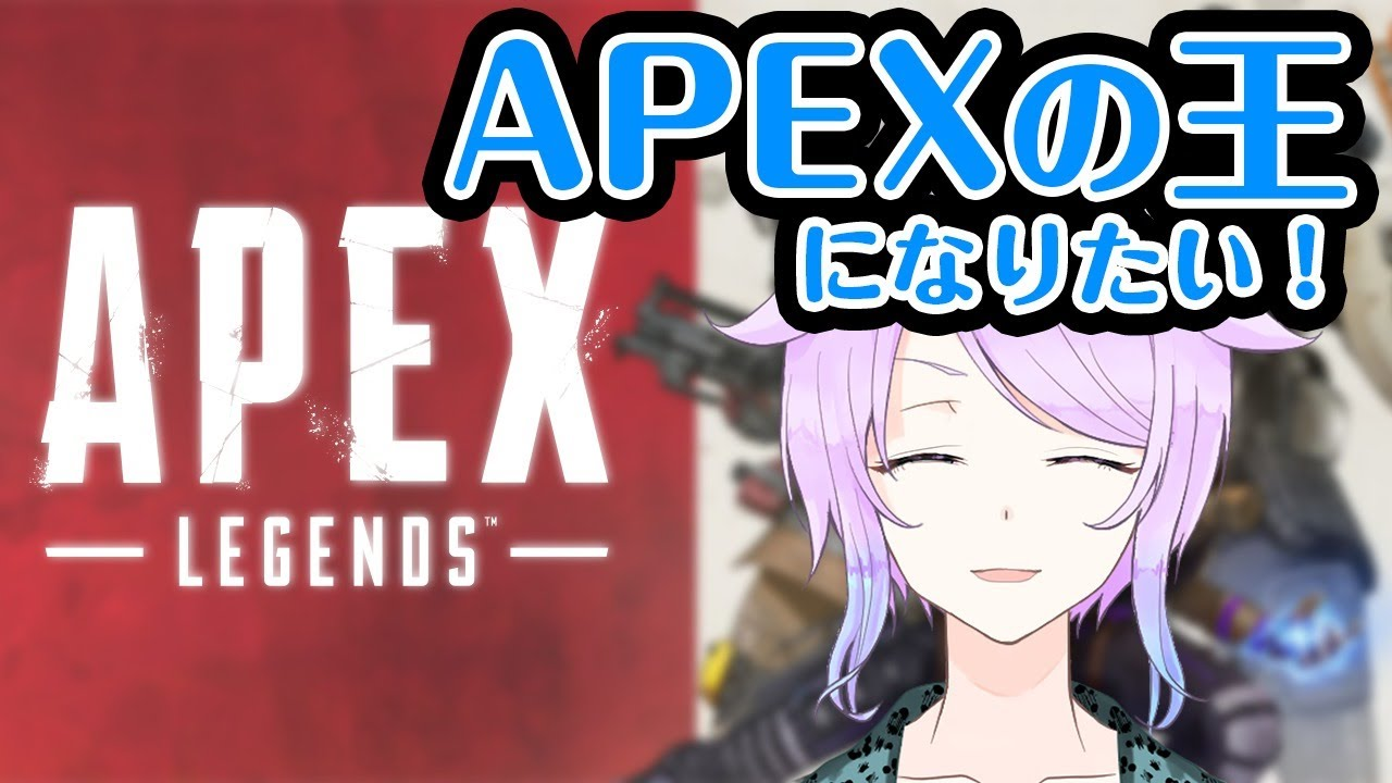 【個人配信】Apex【ApexLegends】