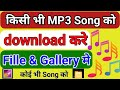 how to download mp3 songs | mp3 song kaise download kare || mp3 songs free download Technical nishad