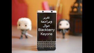 مراجعة وتقرير عن بلاكبيري كي ون - Blackberry Keyone Review