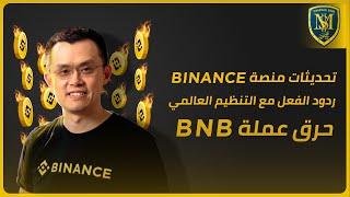 تحديثات منصة Binance - حرق BNB - تغيير في شروط الإستخدام - التنظيم 🔥