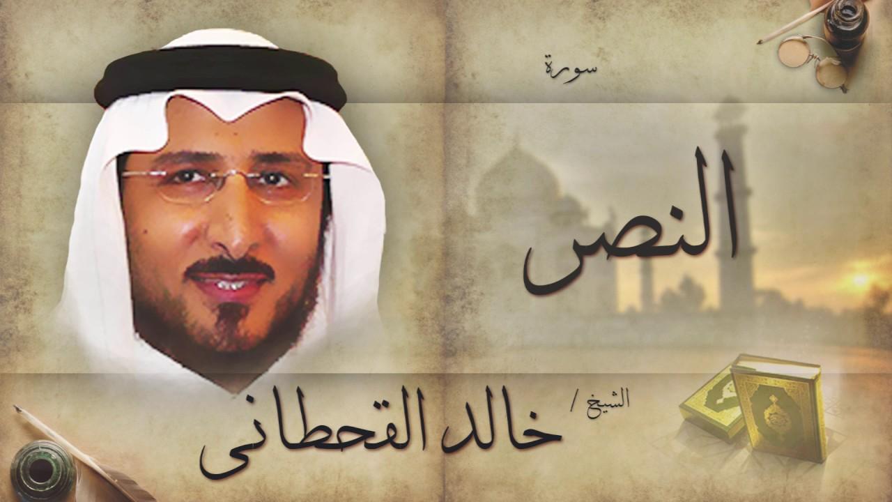 سورة النصر | بصوت القارئ الشيخ خالد القحطانى