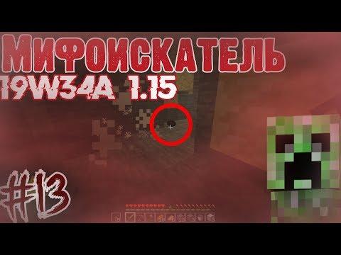 #13 Мифоискатель ЕСТЬ ЛИ МИСТИКА В СНАПШОТЕ Майнкрафт 1.15 ??? / Minecraft Snapshot 19w34a