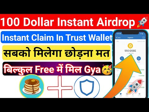 🚀100 Dollar Free Airdrop 100% Real😍 Recieve In Trust Wallet | Big Airdrop Trust Wallet | Airdrop