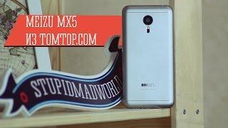 Meizu MX5 распаковка и первый взгляд (Tomtop.com)
