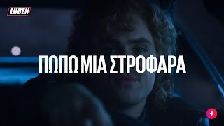 Stranger Things 3: 2019 Greek Memes edition | Luben TV