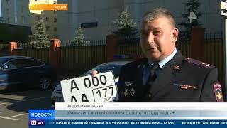 Российским водителям нужно готовиться к настоящей революции в автомобильных номерах