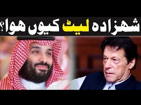 Why Saudi Crown Prince Has Delayed his visit to Pakistan | 16 Feb 2019 | (pks news)