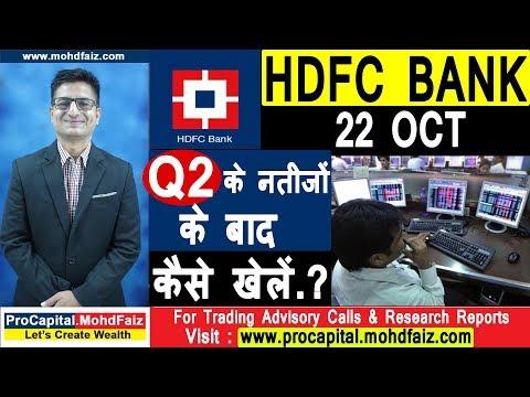 HDFC BANK  22 OCT Q 2 के नतीजों के बाद कैसे खेलें |