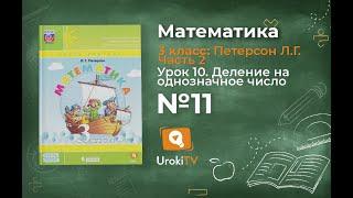 Урок 10 Задание 11 – ГДЗ по математике 3 класс (Петерсон Л.Г.) Часть 2