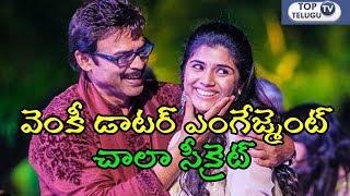 Wedding Bells In Venky's Home : Venkatesh Daughter Ashritha Engagement Today | Top Telugu TV