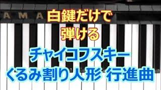[ピアノで奏でるサビ(ストリングアンサンブル編)] チャイコフスキー くるみ割り人形 行進曲 バレエ音楽 [白鍵だけで弾ける] How to Play Piano