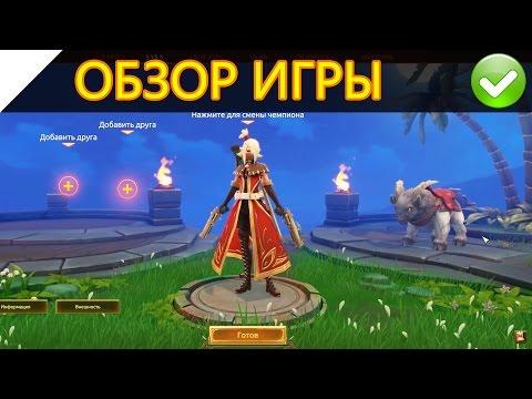 видео: battlerite - Русский обзор 2016