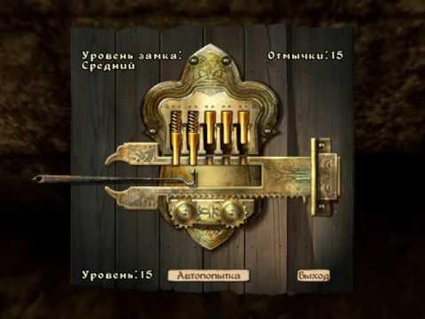 Как взламывать замки в oblivion