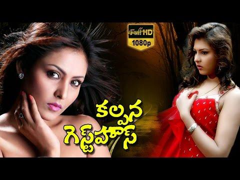 Kalpana Guest House Full Movie    Horror Romance    Madhu Shalini ,Venu