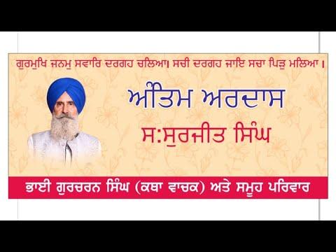 Live-Now-Antim-Ardaas-S-Surjeet-Singh-Amritsar-Punjab-18-May-2021