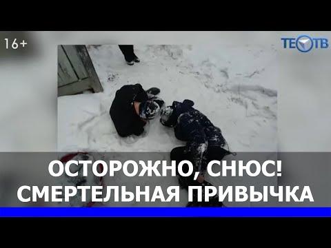 Снюс: последствия от употребления - смерть! ТЕО-ТВ 2019