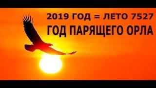 С НОВЫМ ГОДОМ 2019 ГОД ПАРЯЩЕГО ОРЛА по славянскому календарю