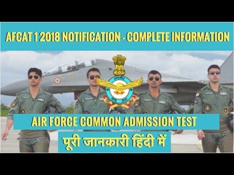 AFCAT 1 2018 Notification की पूर्ण जानकरी हिंदी में - AFCAT Exam Preparation by Abhishekh Pandey