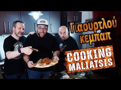 Cooking Maliatsis - 133 - Γιαουρτλού κεμπάπ