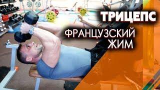 Как накачать трицепс - французский жим с гантелями //Вячеслав Герасимов