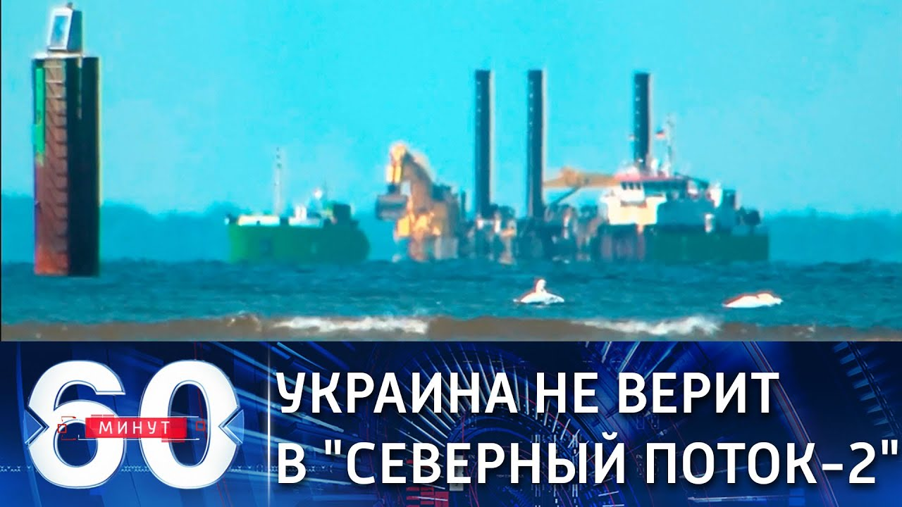 """Зеленский: """"Северный поток-2"""" - настоящее оружие. 60 минут. Темы недели от 12.06.21"""
