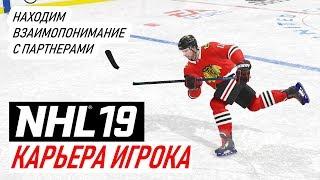 Прохождение NHL 19 [карьера игрока] #28