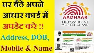 How to Update Address in Aadhaar Card Online, घर बैठे अपना आधार कार्ड अपडेट करे