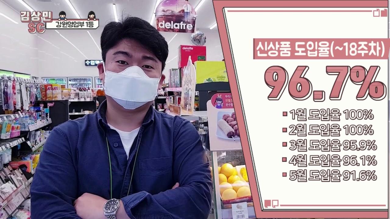 BGF는 지금 202006_강원영업4팀 김상민 대리