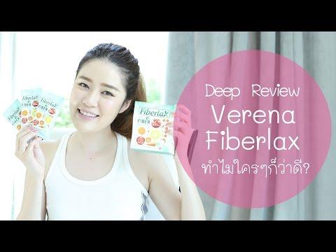 REVIEW || Verena Fiberlax ทำไมใครๆก็ว่าดี?? || NinaBeautyWorld
