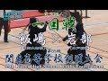 #55【男子個人】1回戦【飯嶋(東海大相模)×岩部(水戸葵陵)】H30第65回関東高等学校剣道大会