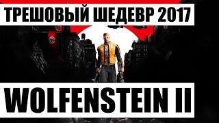 WOLFENSTEIN II: THE NEW COLOSSSUS | ГРЯДЕТ ЛУЧШАЯ ИГРА 2017 - ВСЕ ПОДРОБНОСТИ!