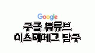 [멋사]구글과 유튜브의 이스터에그 google,youtude Easter Egg