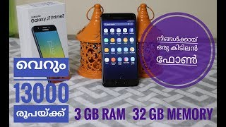 Samsung Galaxy J7 Prime 2 (2018) Unboxing And Review in malayalam