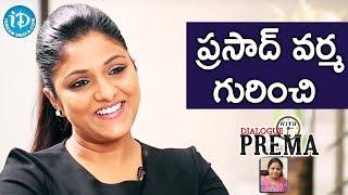 Swapna Dutt About Her Husband Prasad Varma    Dialogue With Prema