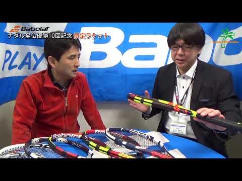 BABOLAT ナダル全仏優勝10回記念限定テニスラケット