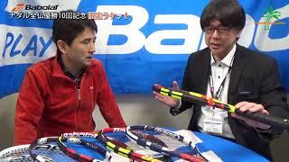 BABOLAT ナダル全仏優勝10回記念限定ラケット