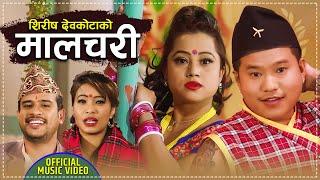New Nepali Jhyaure Song|| Maalchari (मालचरी) By Shirish Devkota & Devi Gharti Ft. Smriti  & Suman