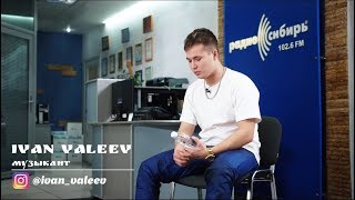 Валеев - о себе, хите «Novella», Бузовой и кино / Дядя Ваня