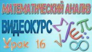 Математический анализ.16. Вычисление пределов. Примеры(Математический анализ. Введение в анализ. Вычисление пределов. Решение типовых задач. Видеокурс
