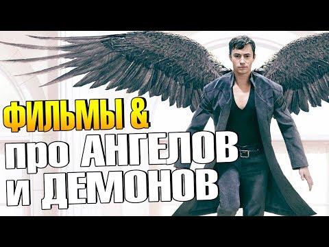 Фильмы про АНГЕЛОВ и ДЕМОНОВ (ТОП 10)