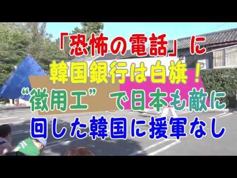 """恐怖の電話」に韓国銀行は白旗!""""徴用工""""で日本も敵に回した韓国に援軍なし"""