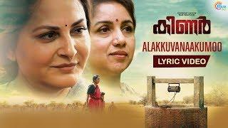 Kinar Malayalam Movie | Alakuvanakumoo Lyric | Jaya Prada, Revathy | Kallara Gopan | Official