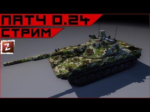 Armored Warfare. Релиз патча 0.24. Онолитега!
