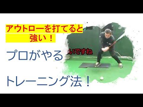 アウトローが打てると強い!プロがやるトレーニング法!