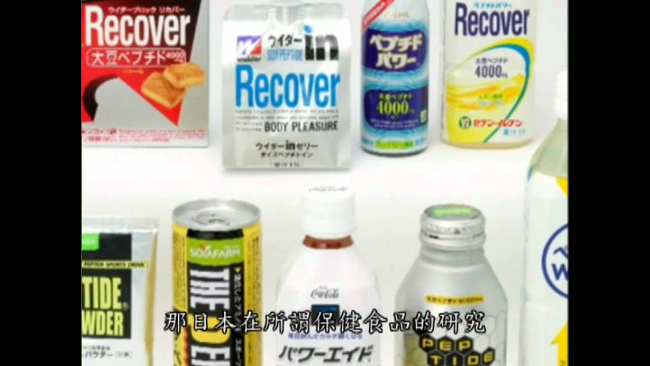 Vita Codes 大豆勝肽群精華 - 什麼是大豆勝肽? what is soy peptide? - YouTube