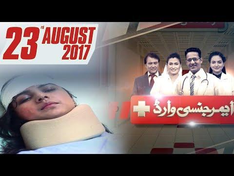 Sachi Mohabbat   Emergency Ward   SAMAA TV   23 Aug 2017