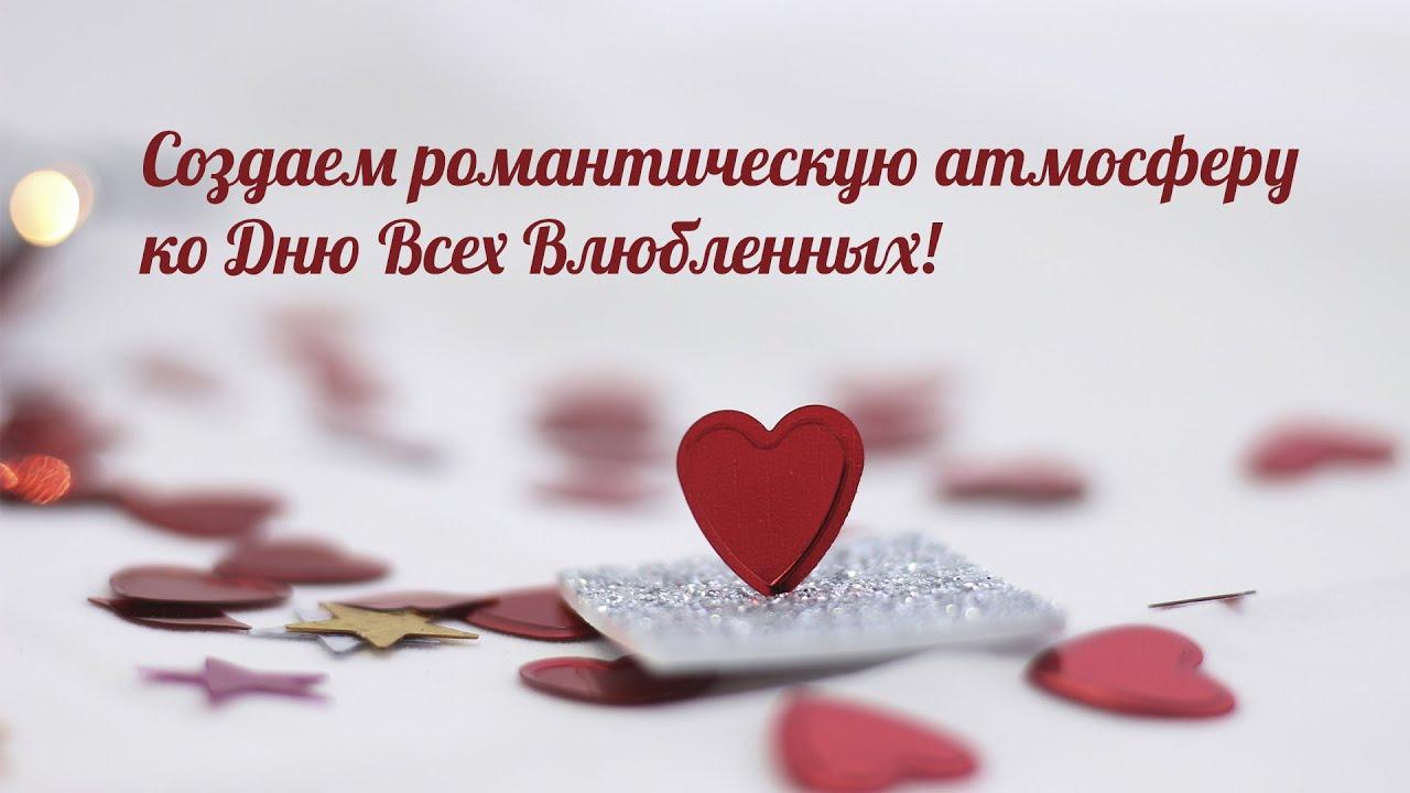 Создаем романтическую атмосферу ко дню всех влюбленных