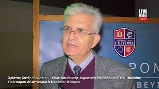 Χρίστος Χατζηαθανασίου   Βιβλιοδρομίες 2019