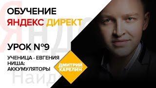Графические объявления Яндекс Директ - Урок 9. Yandex Direct уроки.