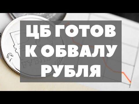 ЦБ ДАЛ СИГНАЛ К ПАДЕНИЮ. Прогноз курса валюты на май 2018 в России. Какую валюту покупать в мае